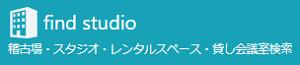 稽古場 スタジオ レンタルスペース 貸し会議室 検索